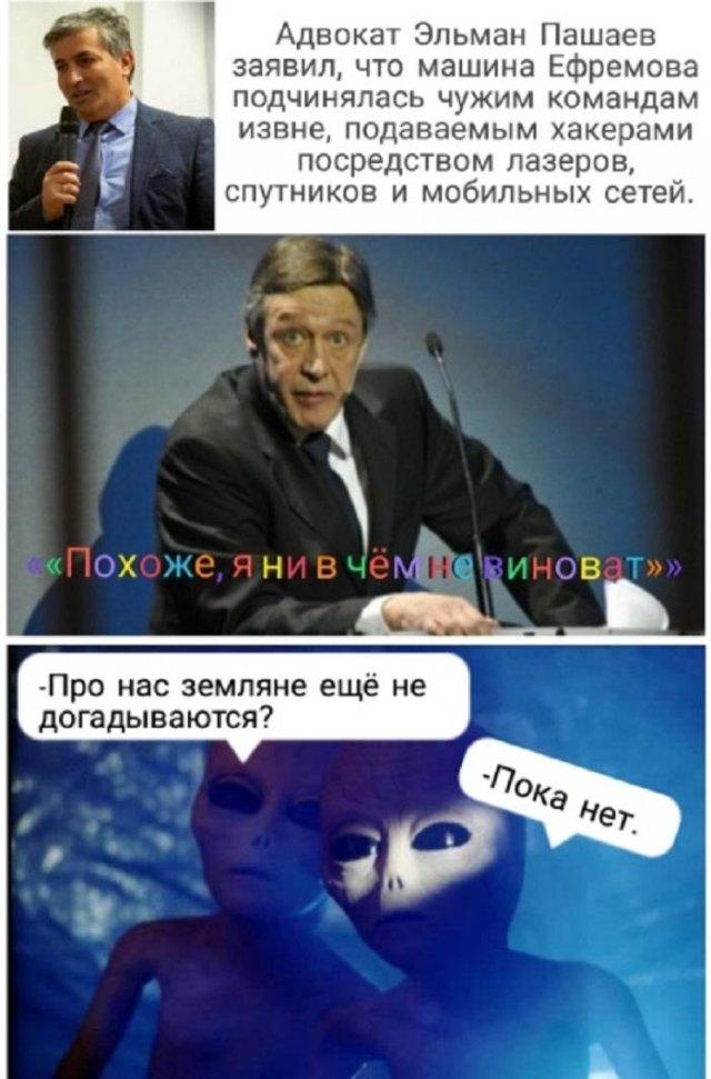 Пашаев и НЛО