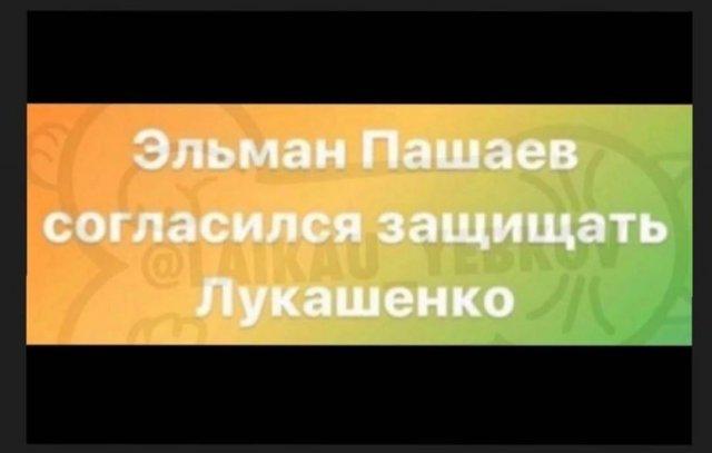 Пашаев и Лукашенко
