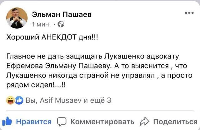 Пашаев защищае Лукашенко