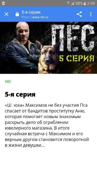 сериал пес