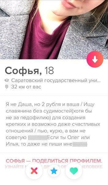 Знакомства в Tinder