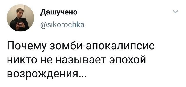 твит про зомби