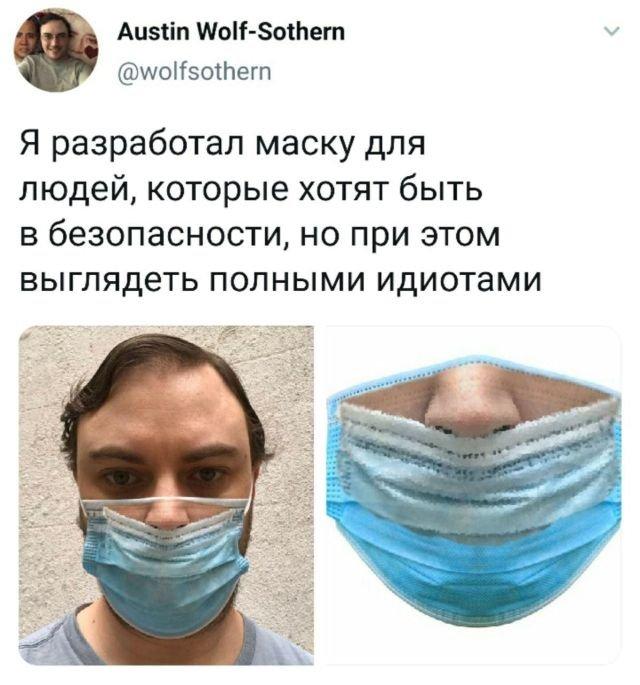 твит про маску
