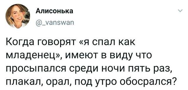 твит про сон