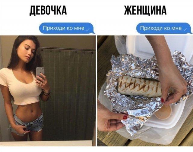 Приколы про современных девушек