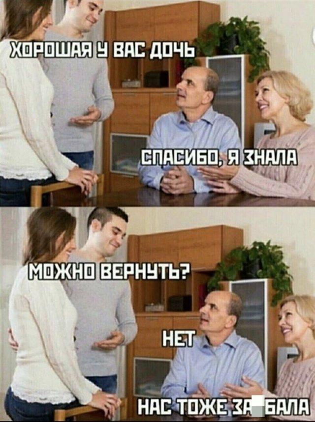 Шутки про жену