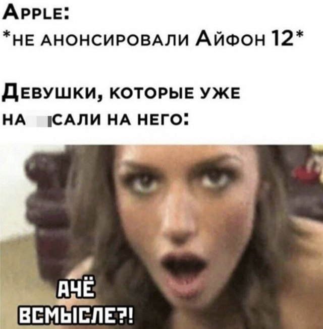 Шутки про Iphone