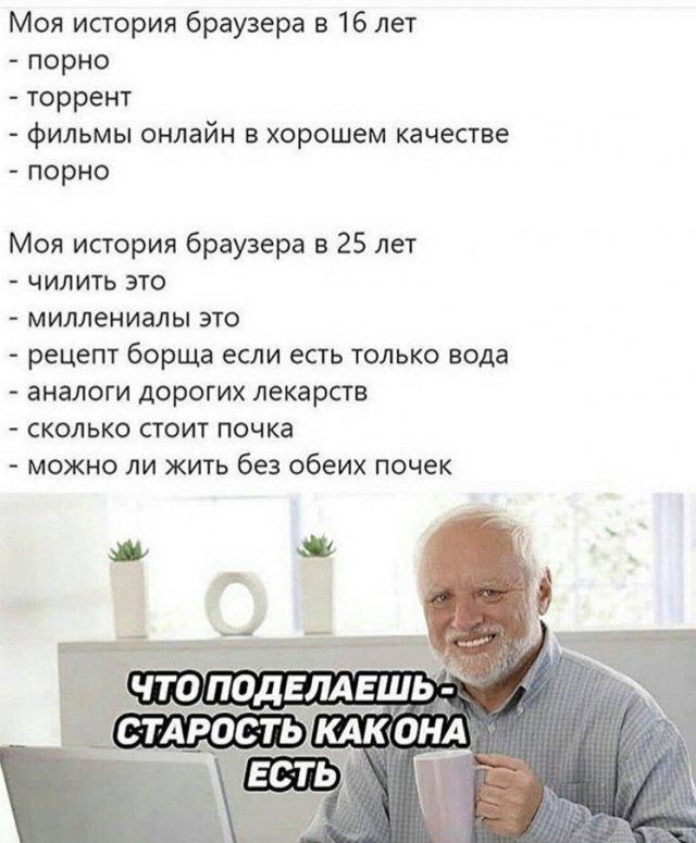 Юмор про возраст