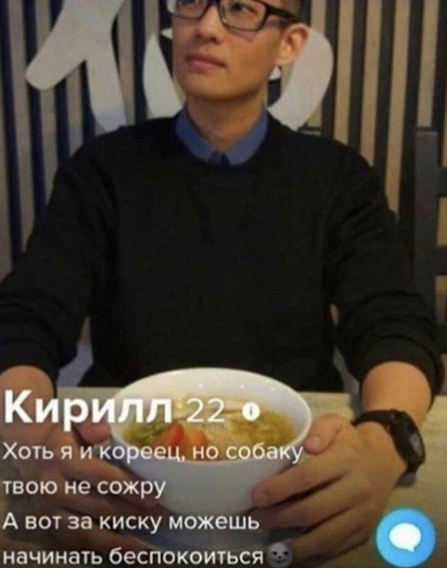 Кирилл из Tinder шутит про корейцев