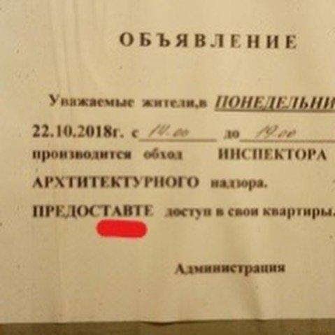 Когда так и не разобрался в правилах русского языка