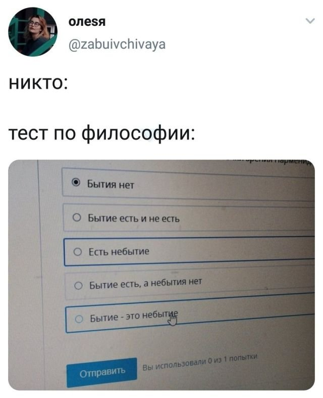 твит про философию