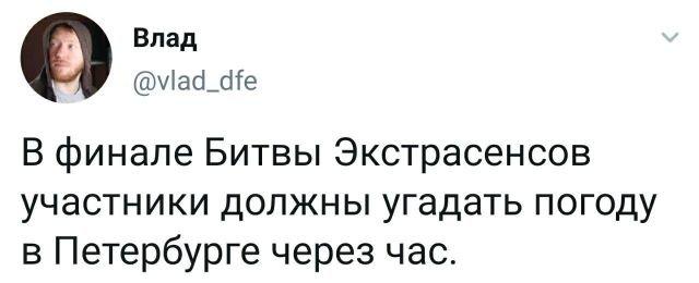 твит про экстрасенсов