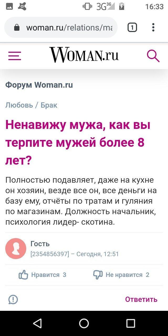 Безумие, которое женщины обсуждают на своих форумах