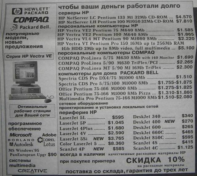 Цены и конфигурации компьютеров, 1996 год.