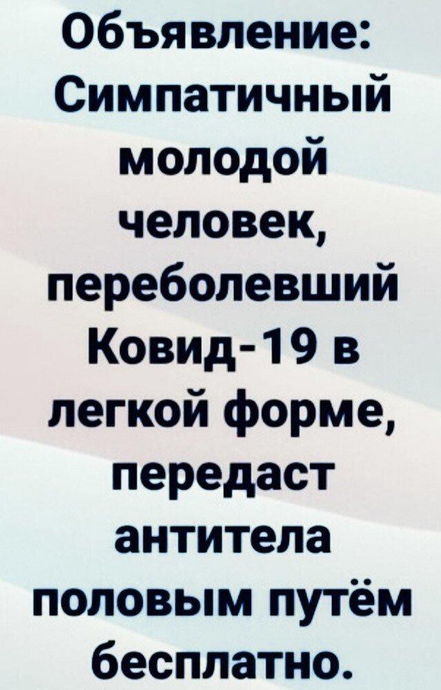 Реакция россиян на повторное введение ограничений в Москве из-за коронавируса