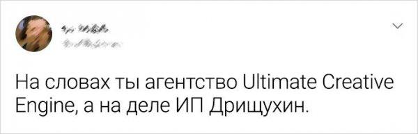 твит про агентство