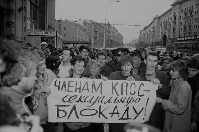 Митинг в защиту проституток, Москва, 90-е.