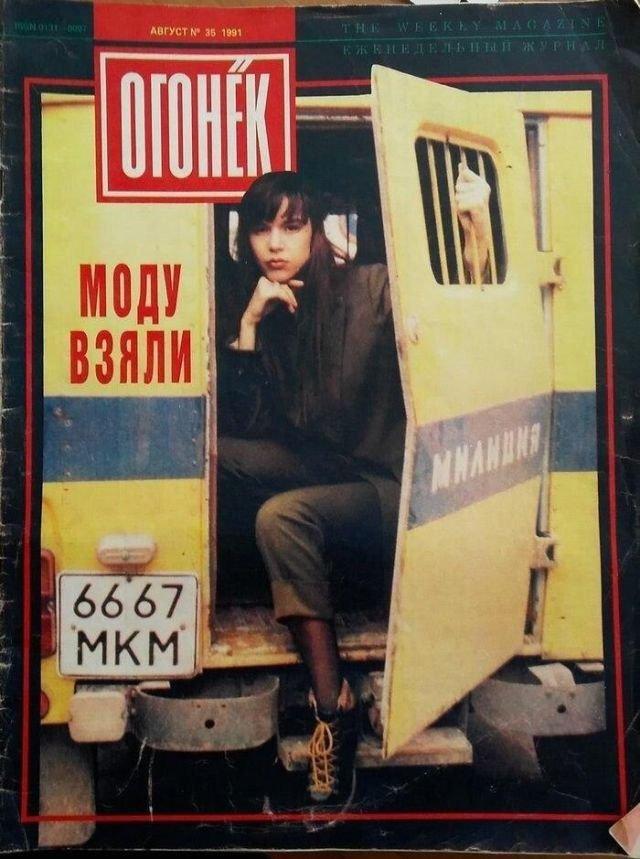 "Журнал ""Огонёк"" Август 1991 год."
