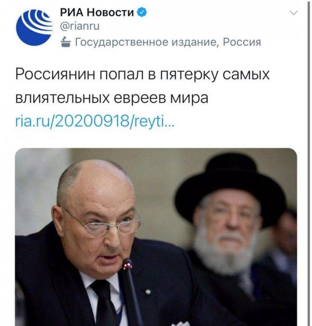 Заголовок про евреев и русских