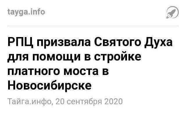 Заголовок про РПЦ