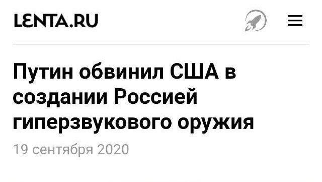 Прикол про Путина и США