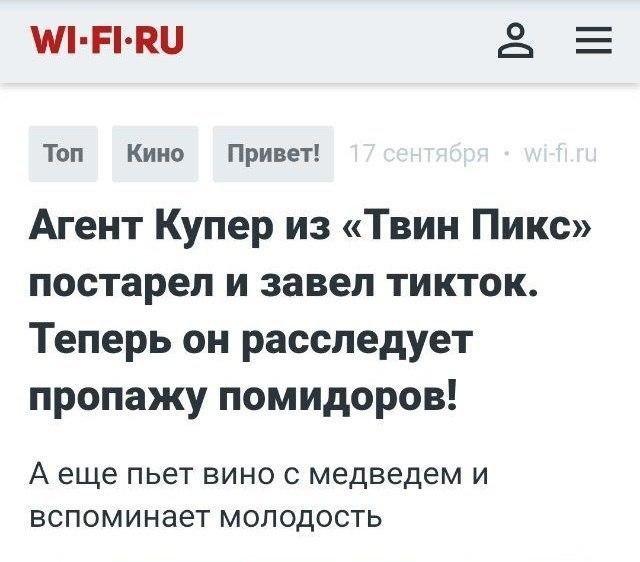 Заголовок про ТикТок