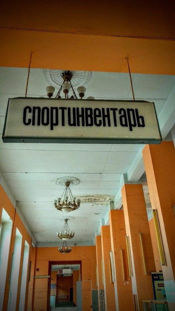 Магазин «Спорттовары» в Смоленске