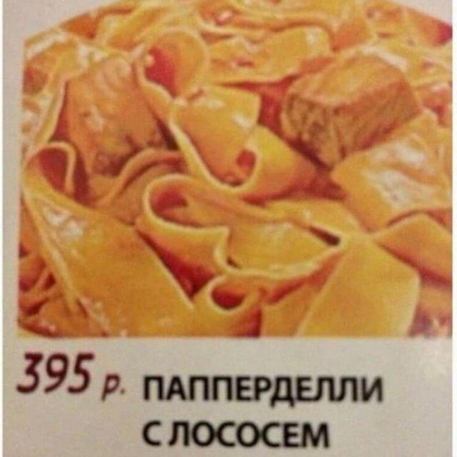Опечатка в еде