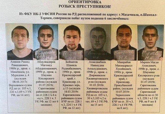 Заключенные сбежали из тюрьмы в Дагестане
