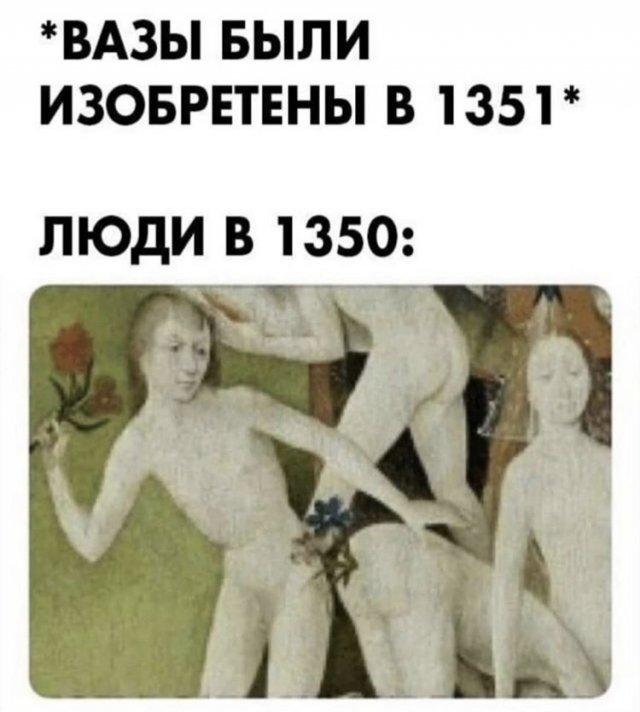 Юмор про вазы
