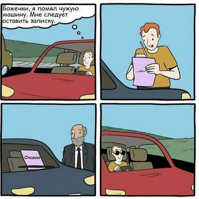 Шутки про автомобилистов