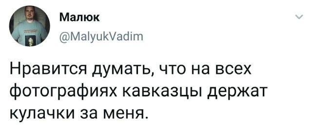 твит про кавказцев