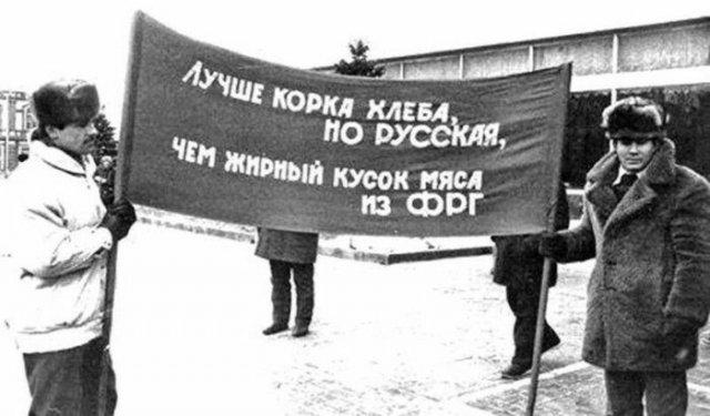 Протест против гуманитарной помощи, 1991 год, Москва