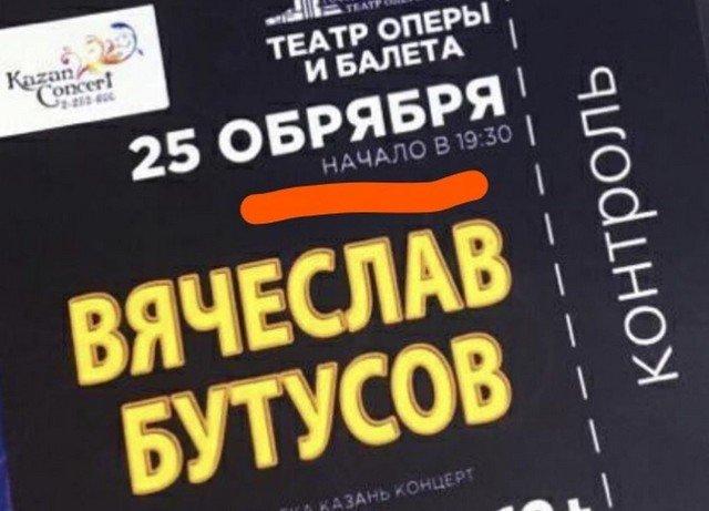 Афиша концерта Вячеслава Бутусова
