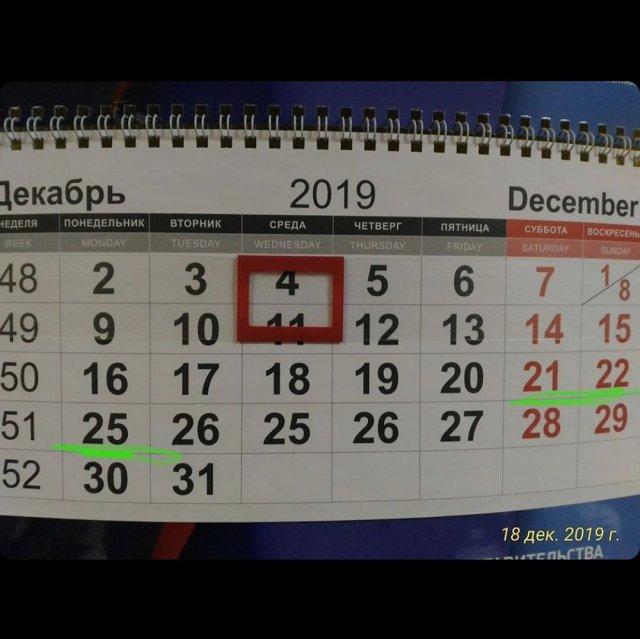 Календарь - ошибка