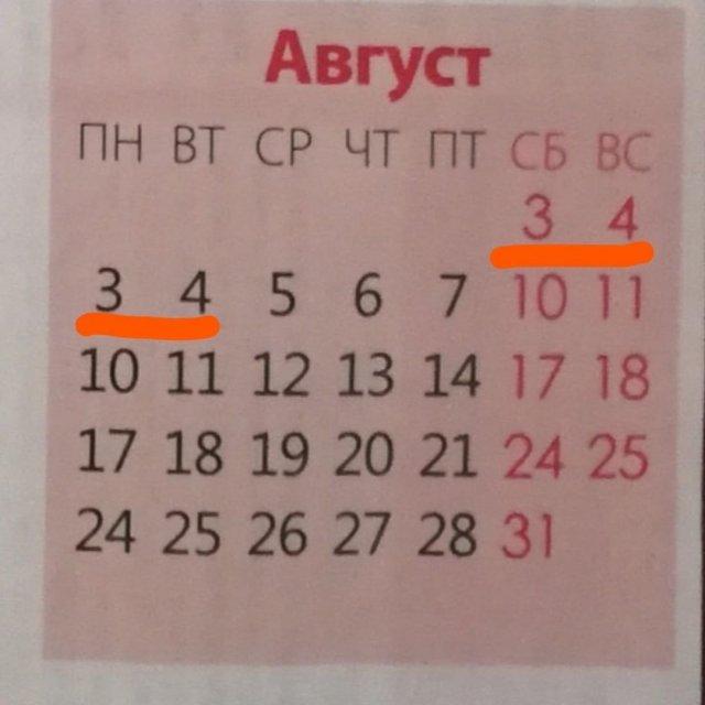 Ошибка - в календаре