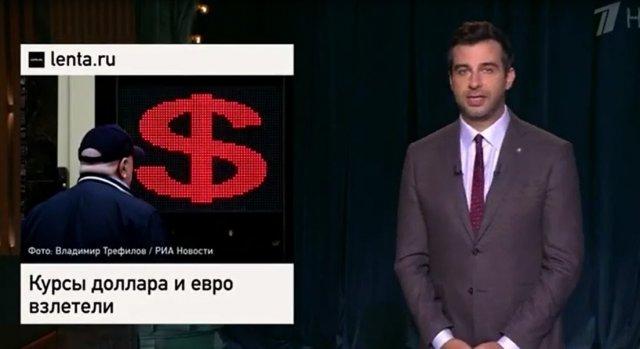 Иван Ургант о курсе доллара и евро