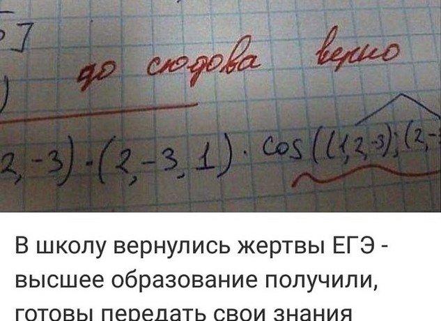 Ошибка в математике