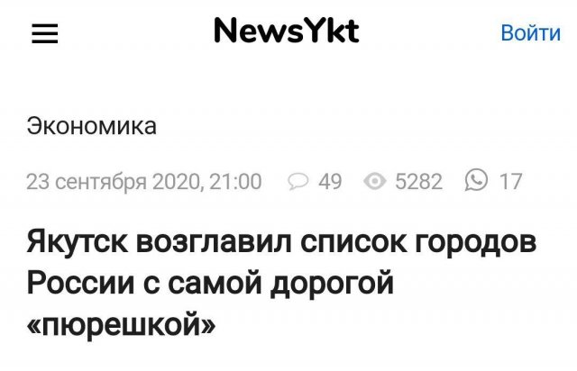 Новости про Якутск