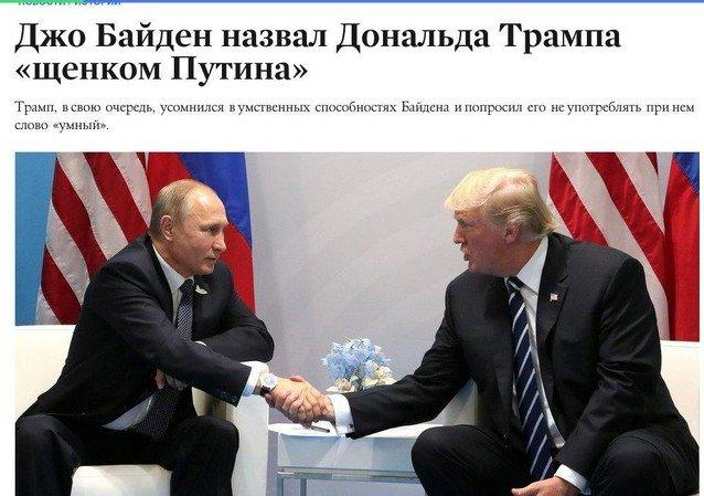 Владимир Путин  и Дональд Трамп в странном заголовке