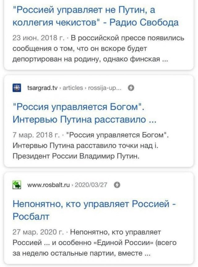 Подбор новостей про Россию