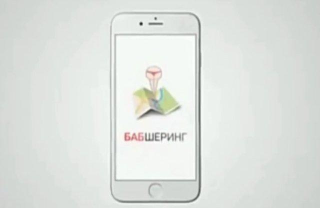 """""""Бабшеринг"""": приложение для поиска девушек поблизости"""
