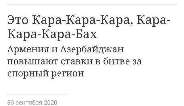 Заголовок о Нагорном Карабахе