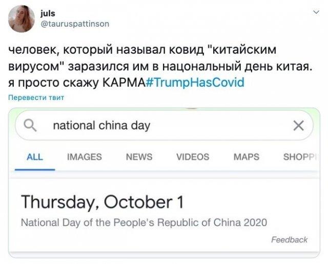 Реакция социальных сетей на заражение Дональда Трампа коронавирусом