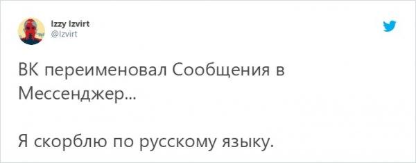 твит про сообщения