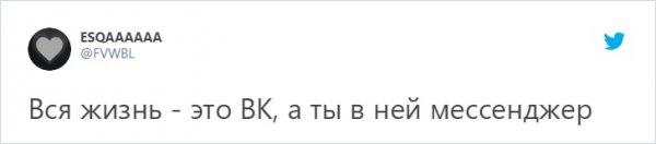 твит про ВКонтакте