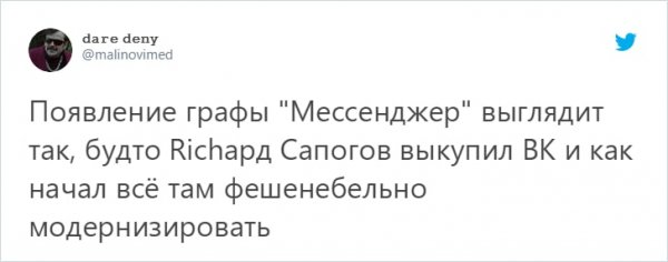 твит про ричарда сапогова