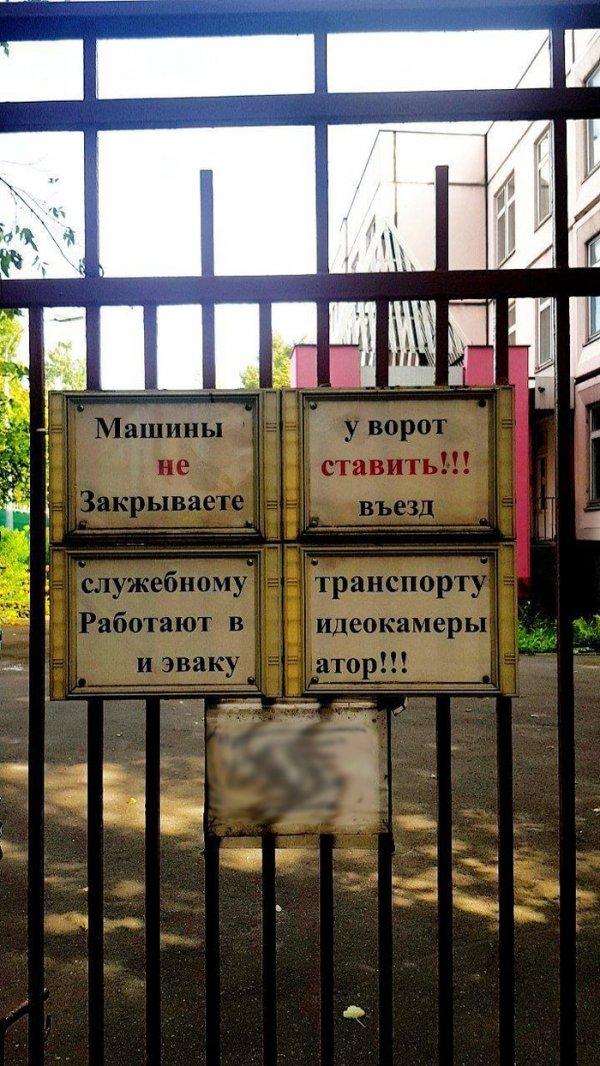 Машины не закрываете. У ворот ставить!!! Въезд