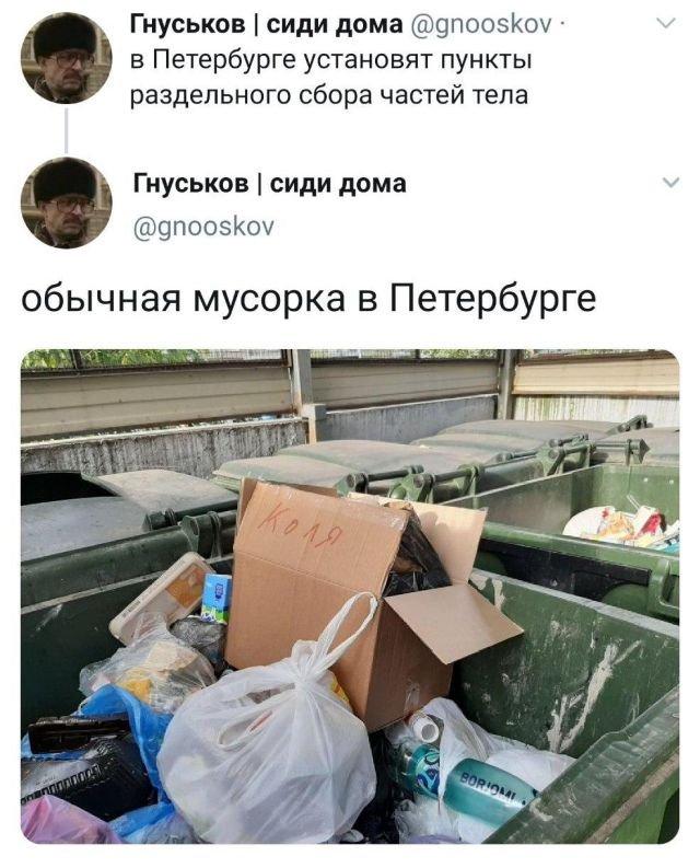 твит про мусорку