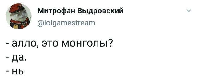твит про монголов